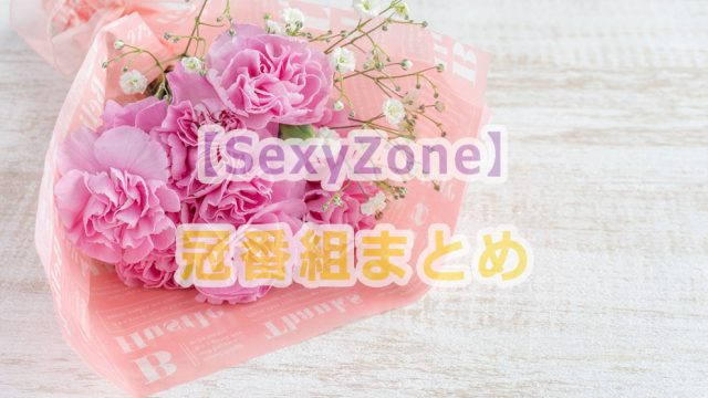 SexyZone冠番組