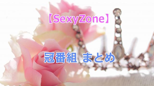 SexyZoneのこれまでの冠番組をまとめてみました!