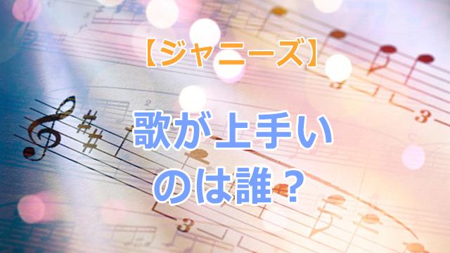 【2021最新版】歌唱力が高いジャニーズ10選【歌上手いのは誰?】