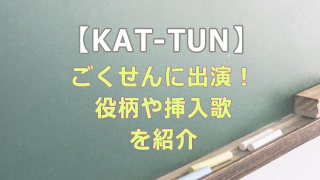 KAT-TUNメンバー2人がごくせんに主演!役柄や挿入歌を紹介