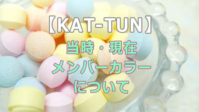 KAT-TUNメンバーカラーは6人6色!プロフィールつきで紹介