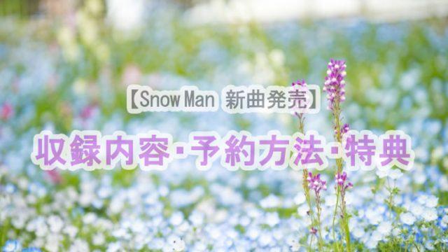 snowman新曲