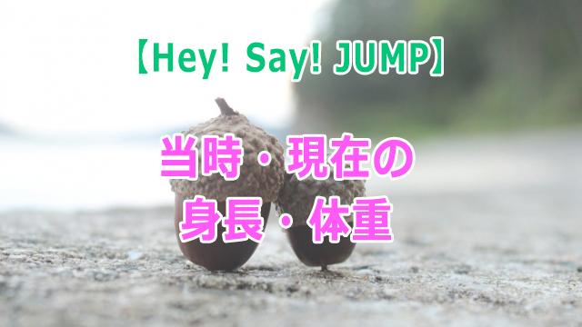 Hey! Say! JUMP【当時・現在の身長・体重】紹介!