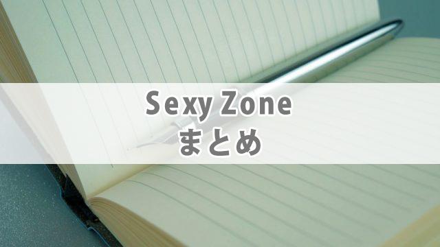 Sexy Zone【デビュー日・曲】歌詞パートなど紹介!