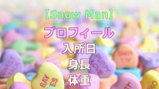 【2021年】Snow Manのプロフィール【入所日・身長・体重】